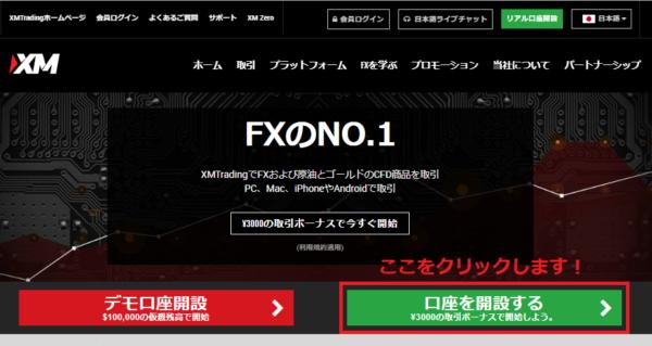 XMTrading(エックスエム)の登録方法:新規口座開設からトレードまでの流れ